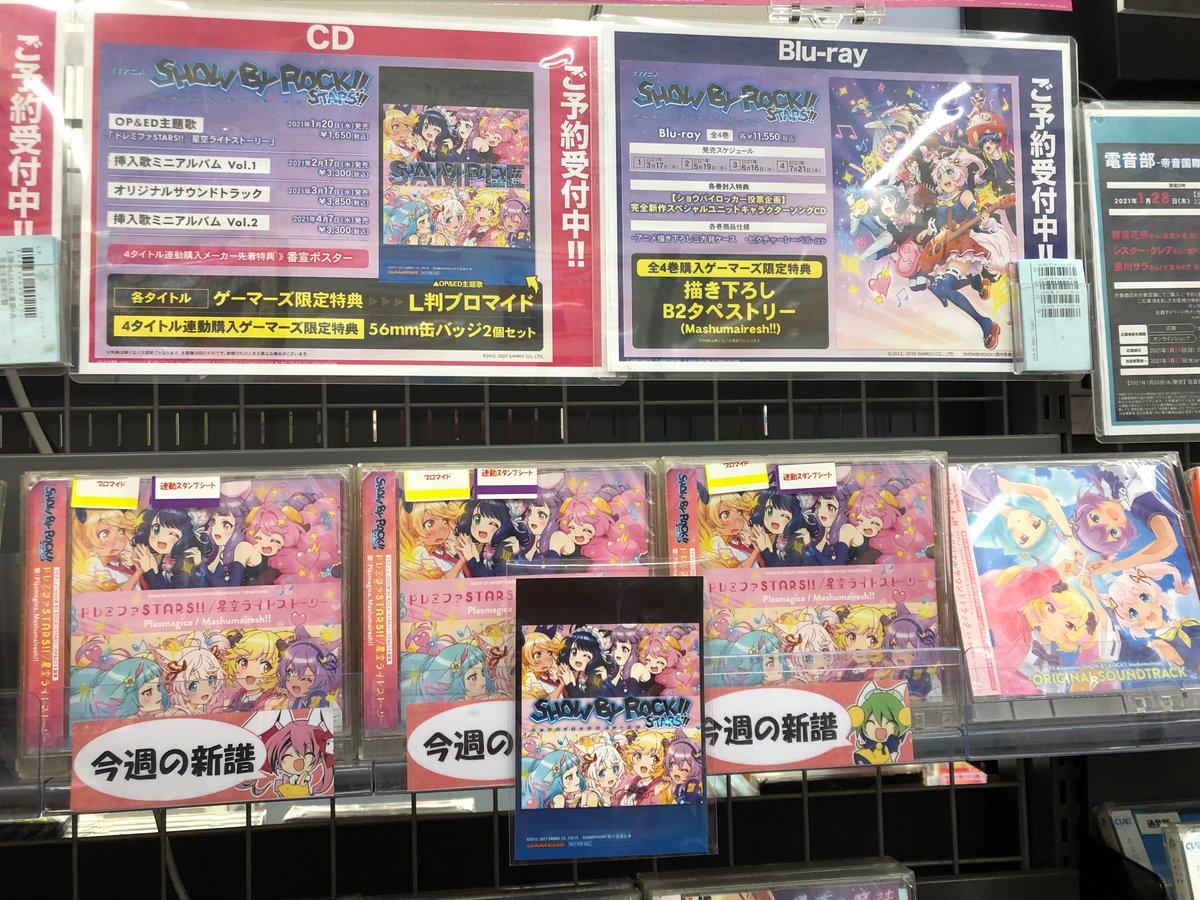 【CD】TVアニメ『SHOW BY ROCK!! STARS!!』OP&ED主題歌「ドレミファSTARS!!/星空ライトストーリー」販売中!   #SB69A  ☆ゲマ・アニ・メロン店舗で商品の受取が可能!