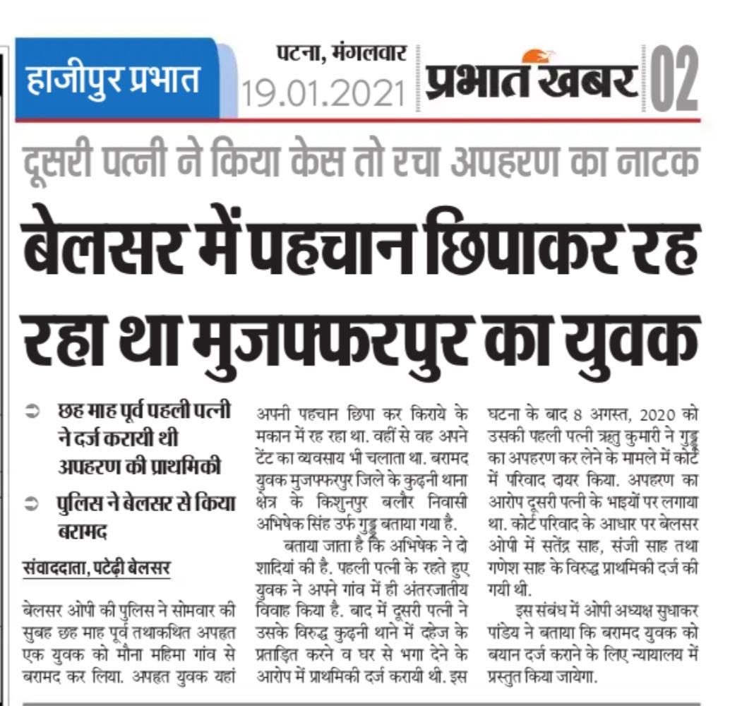 अपने ही जाल में फंसा खुद का झूठा अपहरण का साजिशकर्ता 6 महीने से हुलिया बदल कर बेलसर क्षेत्र के मौना महिमा गाँव में छिपा हुआ था #DGP #etvbihar #zeenews #ssphajipur #dm #sp #cmobihar #PMOIndia #PMModi #CBI #NDTVTopStories