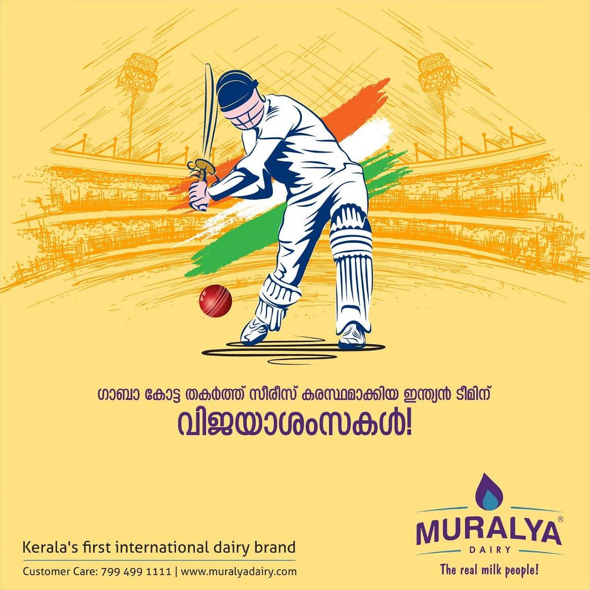 ചരിത്ര വിജയം കരസ്ഥമാക്കിയ ടീം ഇന്ത്യയ്ക്ക് ആശംസകള്!  #IndianCricketTeam #IndianCricket #MuralyaDairy #Muralya  #GabaTest #GabaVictory #IndVsAus #IndVsAusTest #TeamIndia #Congratulations #Cricket #BrisbaneTest #Brisbane #BorderGavaskarTrophy