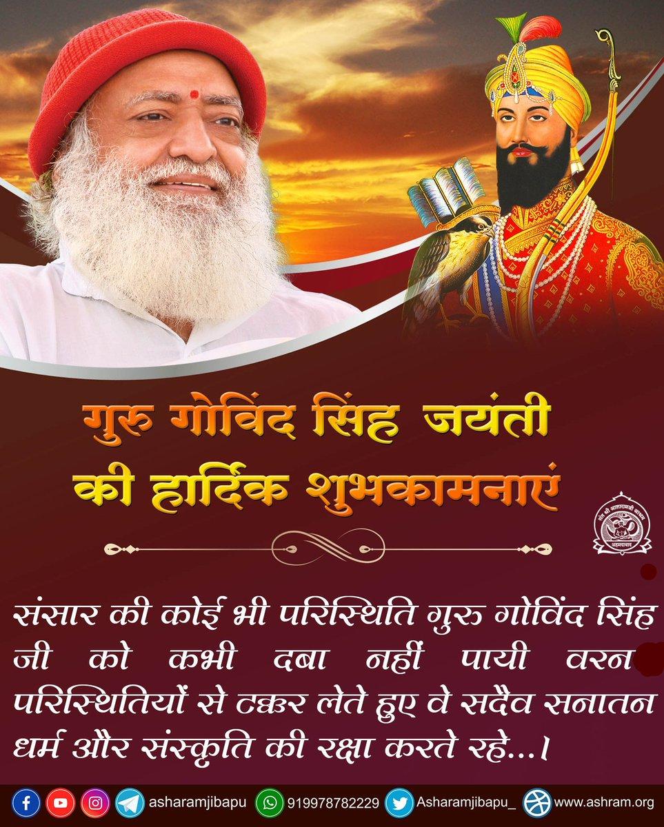 गुरु गोविंद सिंह जी जयंती की हार्दिक शुभकामनाएं।  संसार की कोई भी परिस्थिति गुरु गोविंद सिंह जी को कभी दबा नहीं पायी वरन परिस्थितियों से टक्कर लेते हुए वे सदैव सनातन धर्म और संस्कृति की रक्षा करते रहे...। #शीश_दीजिये_धर्म_न_छोड़िये #gurugobindsinghjayanti