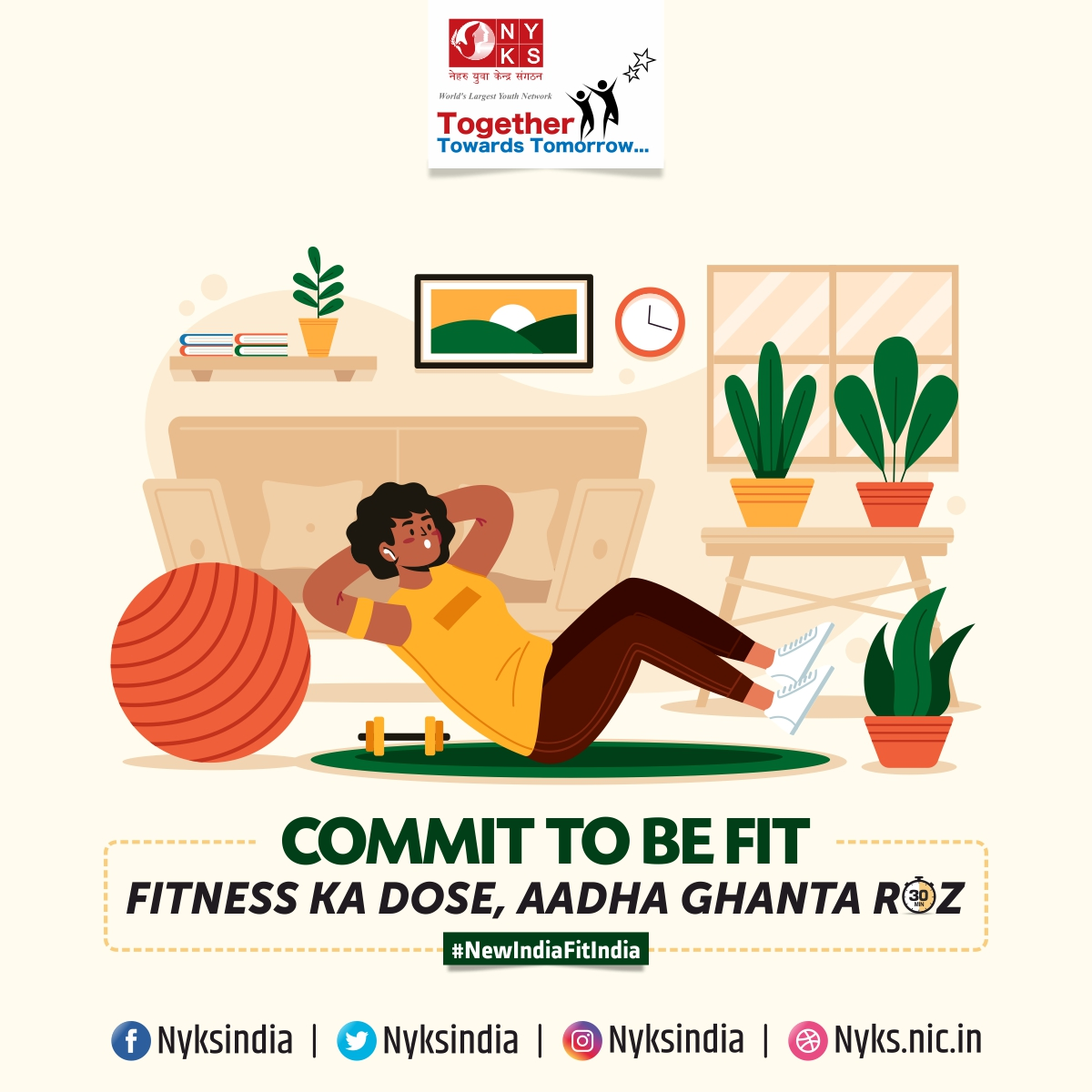 Are you committed to staying fit? Fitness ka dose, aadha ghanta roz! #NewIndiaFitIndia   #FitnessMotivation   @KirenRijiju | @YASMinistry | @RijijuOffice | @PMOIndia | @FitIndiaOff