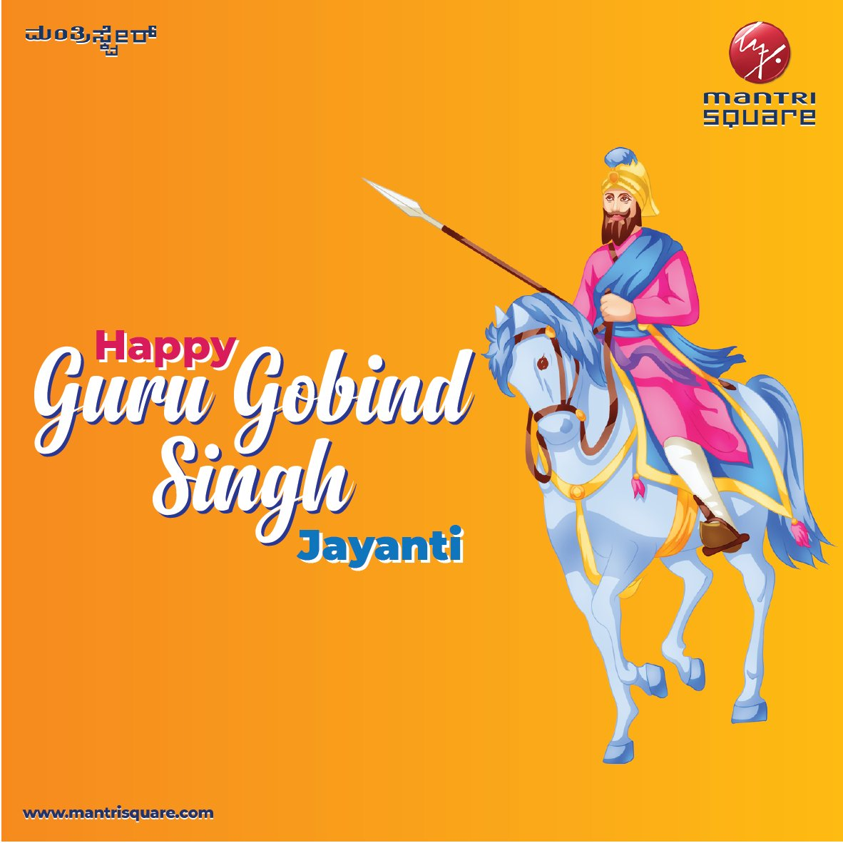 #MantriSquare wishes you all a very Happy #gurugobindsinghjayanti! Let's celebrate his stories of courage, valour, justice, cherish and emulate his values, bow to his sacrifices and spread happiness and cheer to all living beings.  #gurugobindsinghji #festivalsofindia #safety