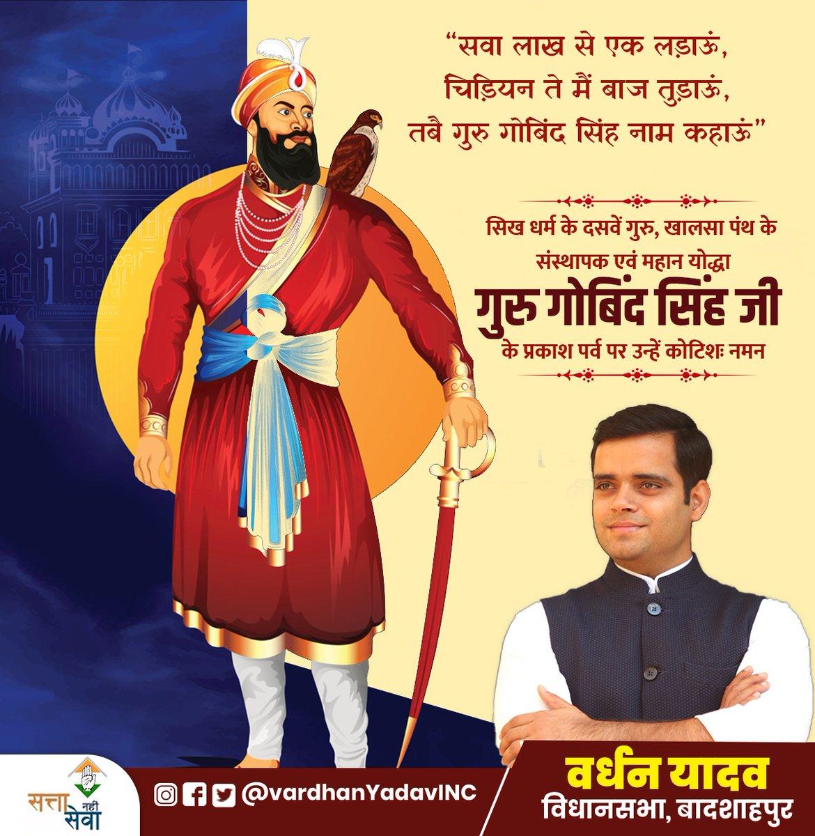 """""""सवा लाख से एक लड़ाऊं,  चिड़ियन ते मैं बाज तुड़ाऊं,  तबै गुरु गोबिंद सिंह नाम कहाऊं""""  सिख धर्म के दसवें गुरु, खालसा पंथ के संस्थापक एवं महान योद्धा गुरु गोबिंद सिंह जी के प्रकाश पर्व पर उन्हें कोटिशः नमन #GuruGobindSinghJi"""