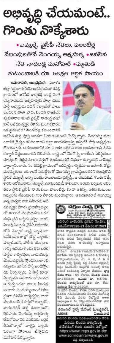 Today print media 20 - 01 - 2021 •అభివృద్ధి చెయ్యమంటే గొంతు నొక్కేశారు జనసేన నాయకులు నాదెండ్ల మనోహర్ గారు..!! •వైసిపి బెదిరింపుల వల్లే ఆత్మహత్య చేసుకున్న జనసైనికులు..!! #JanaSenaParty #PawanKalyan