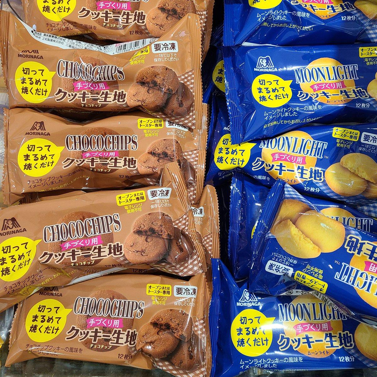 切ってまるめて焼くだけ!?簡単にクッキーが手作りできるクッキー生地!