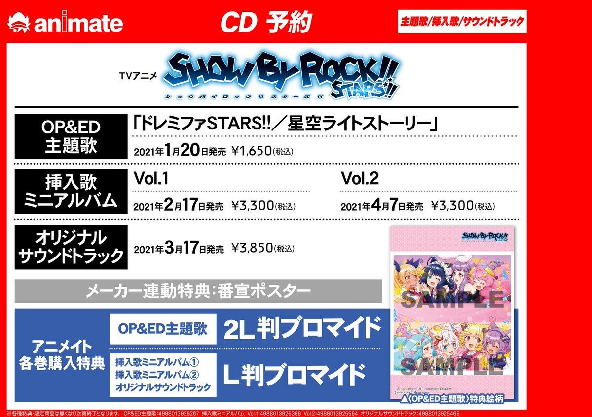 【#予約情報】 2月17日発売『TV SHOW BY ROCK!!STARS!! 挿入歌ミニアルバム Vol.1』大好評ご予約受付中です‼️  メーカー特典:《番宣ポスター(連動購入)》  #アニメイト特典:《L判ブロマイド(Vol1)》  #SB69 #SB69A