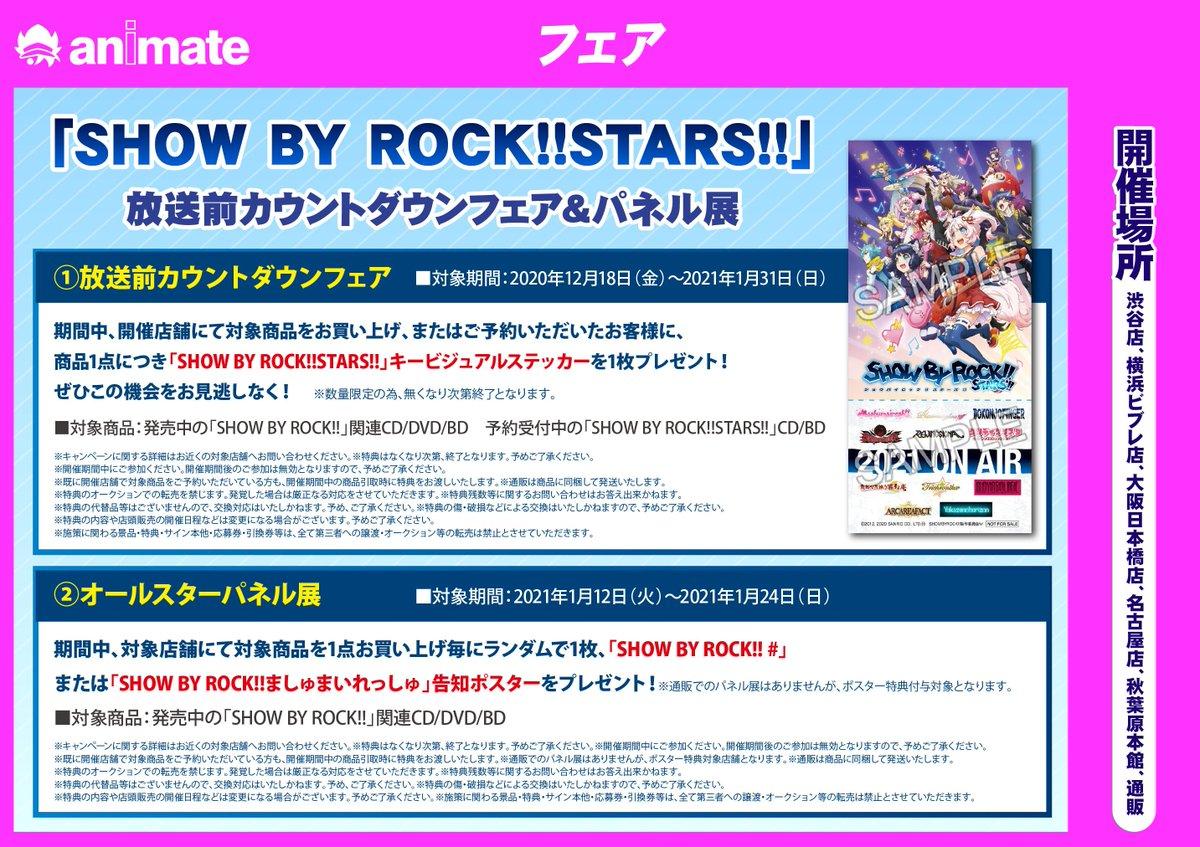 【フェア情報】 『「SHOW BY ROCK!!STARS!!」放送記念 カウントダウンフェア&パネル展』大好評開催中です‼️  オールスターパネル展は、1階AVフロアにて開催中❗️ 開催期間は1月24日(日)までとなっております✨ #SB69A #SB69