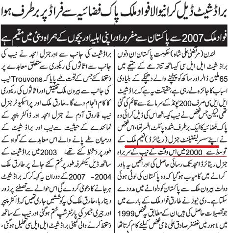 1  سینئر صحافی عمر چیمہ کی جانب سے شرم ناک براڈشیٹ اسکینڈل کے سامنے لانے کے بعد سے ہی یہ واضح ہو گئی تھی پاک فوج کے جرنیلوں نے کس طرح پاکستان کے خزانے کی لوٹ مار کیلیے براڈشیٹ نامی کمپنی کےساتھ ایک انتہائی مشکوک معائدہ کیامگر جناب مرتضٰی علی شاہ نے۔۔۔    ..