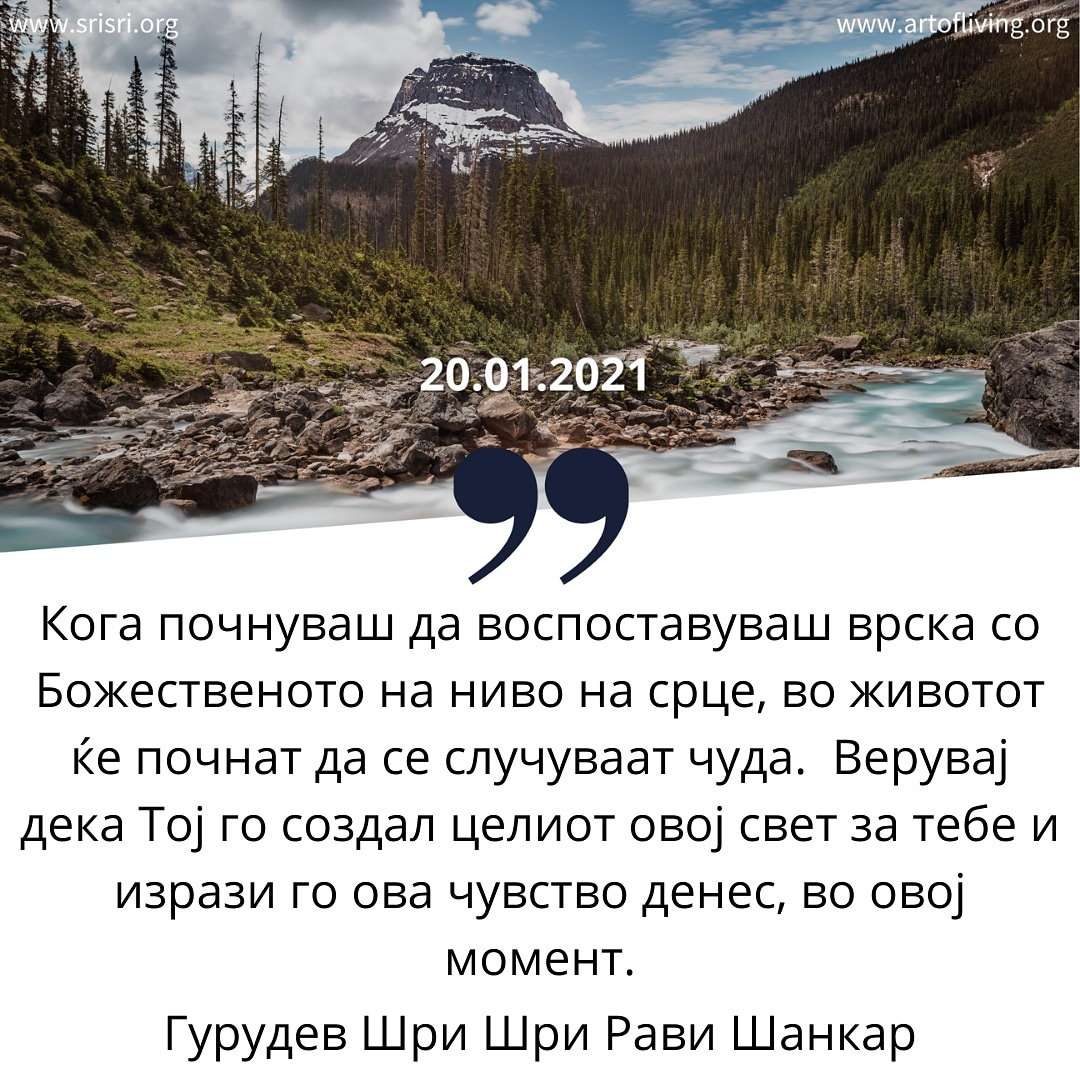 #TipOfTheDay #10000Насмевки:) #SriSriNote . . . . . . . . . #ArtOfLiving  #qoutesoftheday #godbless #mind #ајурведа #believe #ayurveda #ФораЕДаСиЗдрав #ItsCoolToBeHealthy #spiritual #thankful #prayer #peace #meditation #love #everyday  #happinessquotes #Wisdom #quote #srisri