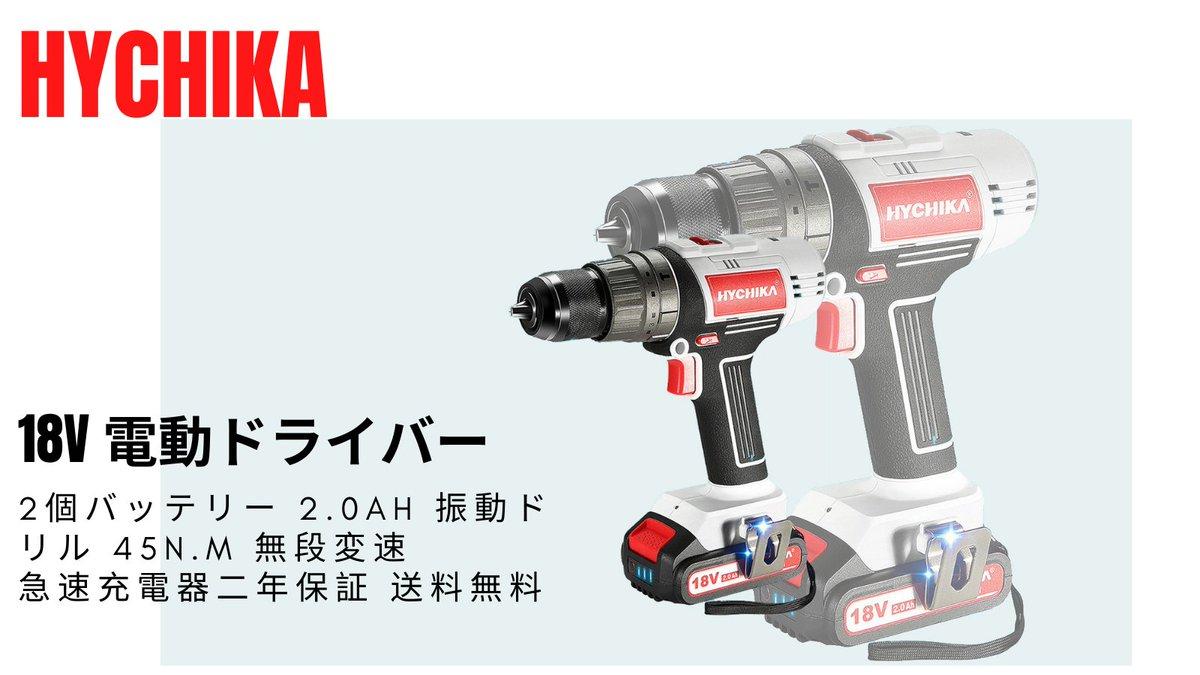 HYCHIKA 18V 電動ドライバー 18V Cordless Drill with Auxiliary Handle >> #hychika #ドリルドライバー #blackandwhite #powertools