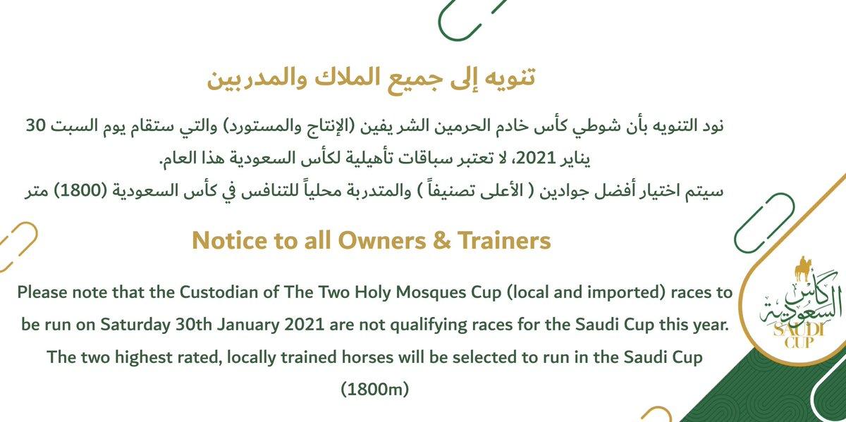 تنويه إلى جميع الملاك والمدربين  Notice to all Owners and Trainers   #كأس_السعودية 🏆🇸🇦