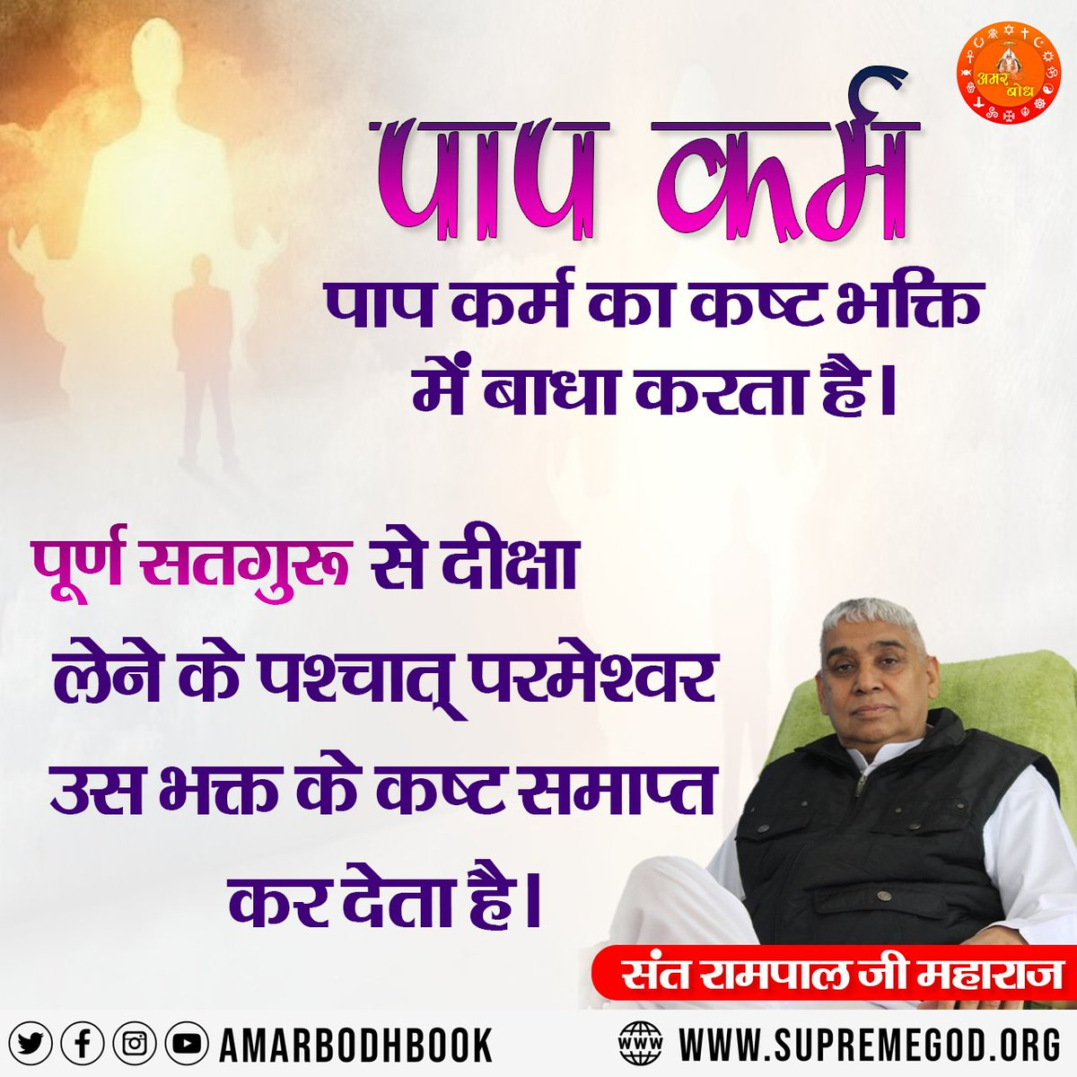 Replying to @AmarBodhBook: #AmarBodh #Quote #Amarwani #AmarBodhBook #Kabir #God #Godiskabir