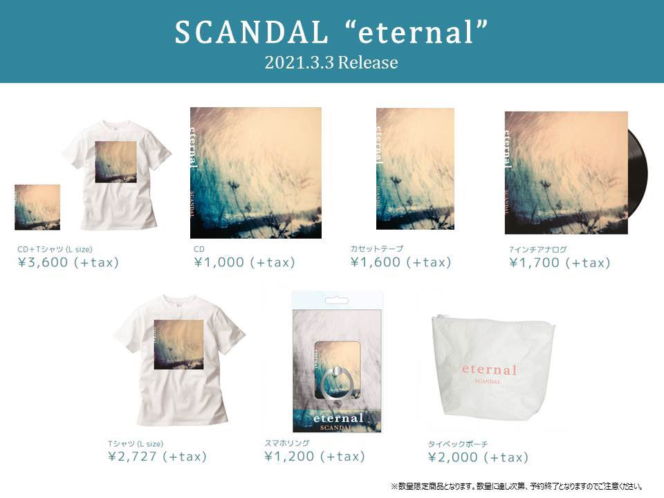 2021.03.03 Release  SCANDAL  『eternal』  Mastered by  Takahiro Uchida   #SCANDAL #eternal #マスタリング