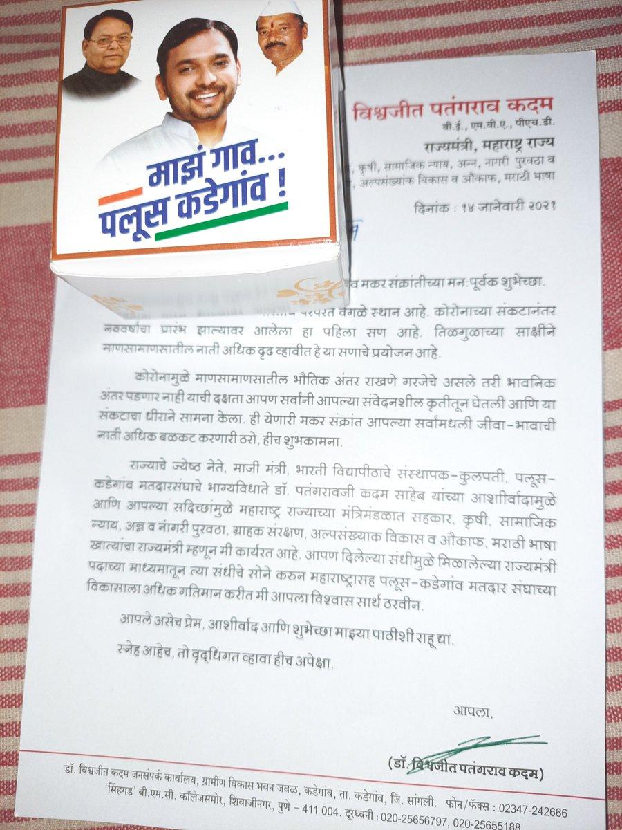 Received this from Our honorable MLA @vishwajeetkadam ...Thank you so much Saheb... always with you 💯 #Tilgulghyagodbola #Mazgavpaluskadegaon #MakarSankranti2021