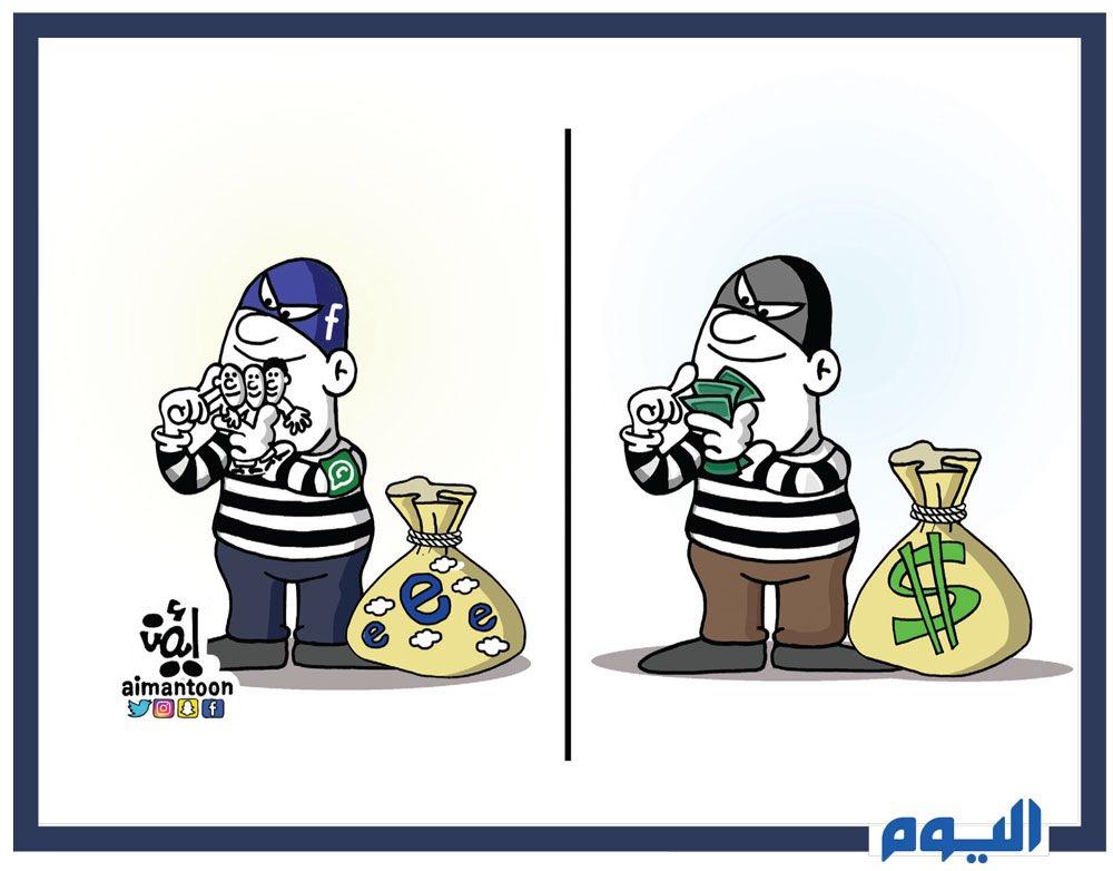 بيانات المستخدمين #كاريكاتير  #آلوآتـساب #فيسبوك #cartoons