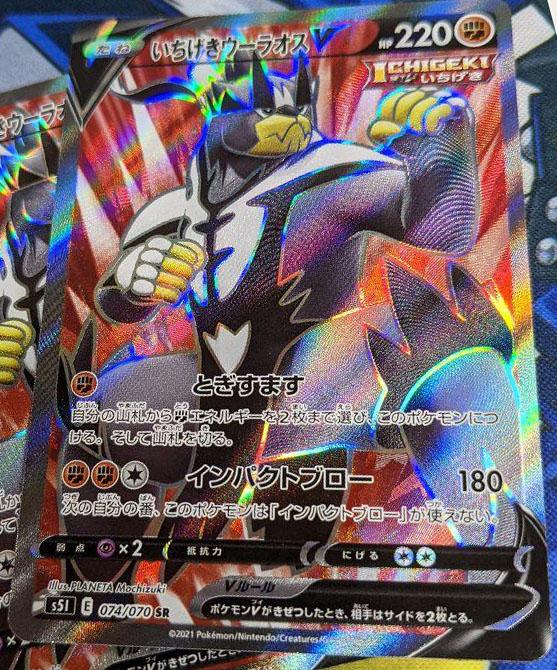Urshifu V (Single Strike) full art revealed along with rainbow rare Bruno!  ➡️ See the rest of the set's secret rares here: