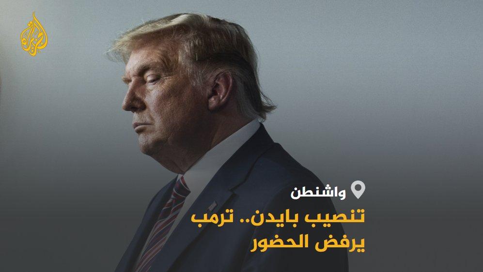 ترمب.. أول رئيس أمريكي يغيب عن مراسم التنصيب الرسمي لخلفه منذ عام 1869 | تقرير: مريم أوباييش #الأخبار #الجزيرة_أمريكا20