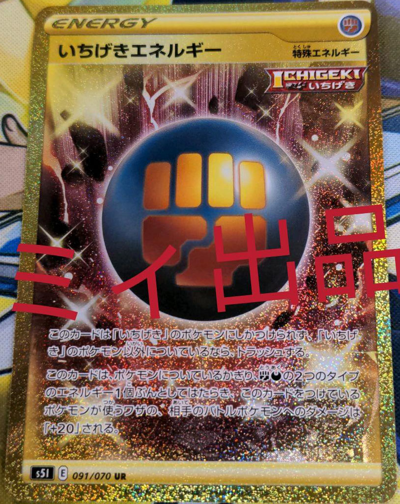 Gold Single Strike Energy revealed!  ➡️ See the rest of the set's secret rares here:
