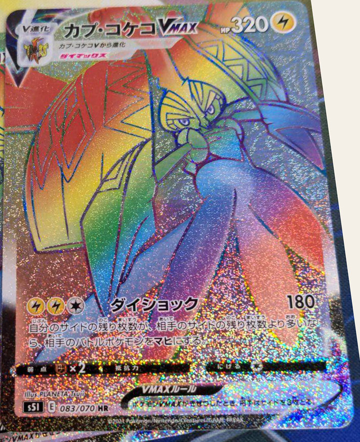 Tapu Koko VMAX RR revealed!  ➡️ See the rest of the set's secret rares here: