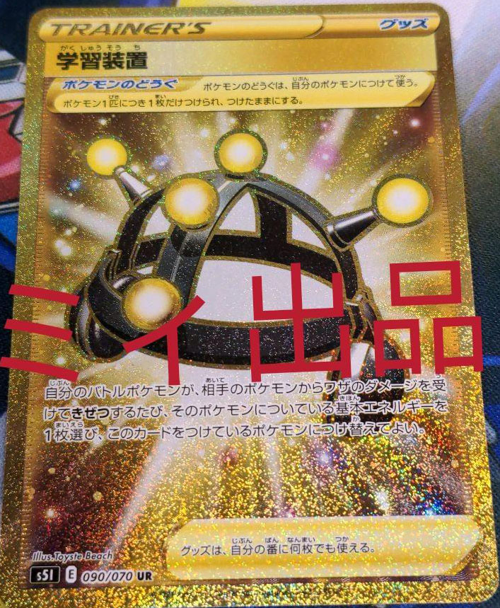 Gold Exp. Share revealed!  ➡️ See the rest of the set's secret rares here: