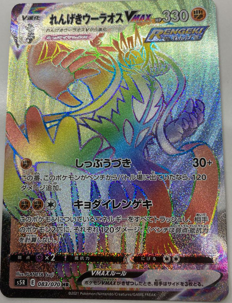Rainbow rare of Urshifu VMAX (Rapid Strike) revealed!  ➡️ See the rest of the set's secret rares here: