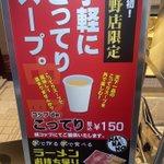 求めていたやつ!天一中野店が「紙コップに入れたスープ」という凄いサービスを開始しました。