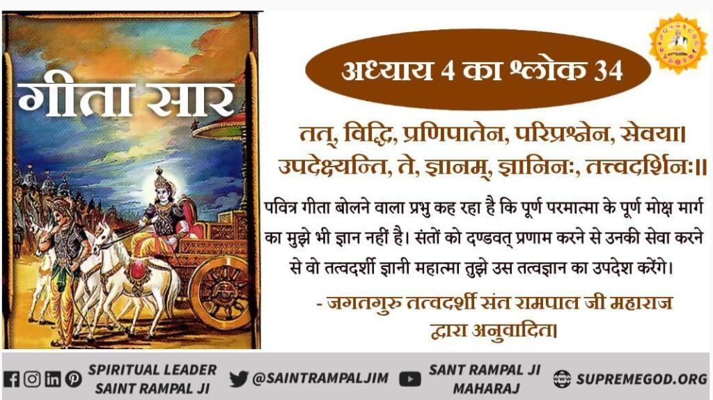 #wednesdaythought The real god is Kabir saheb who gave a real way of worship according to our holy books for more visits Satlok Ashram YouTube channel and read a book Gyan ganga and Jeene ki Raah #HiddenTruthOfGita #GodMorningWednesday  @SaintRampalJiM
