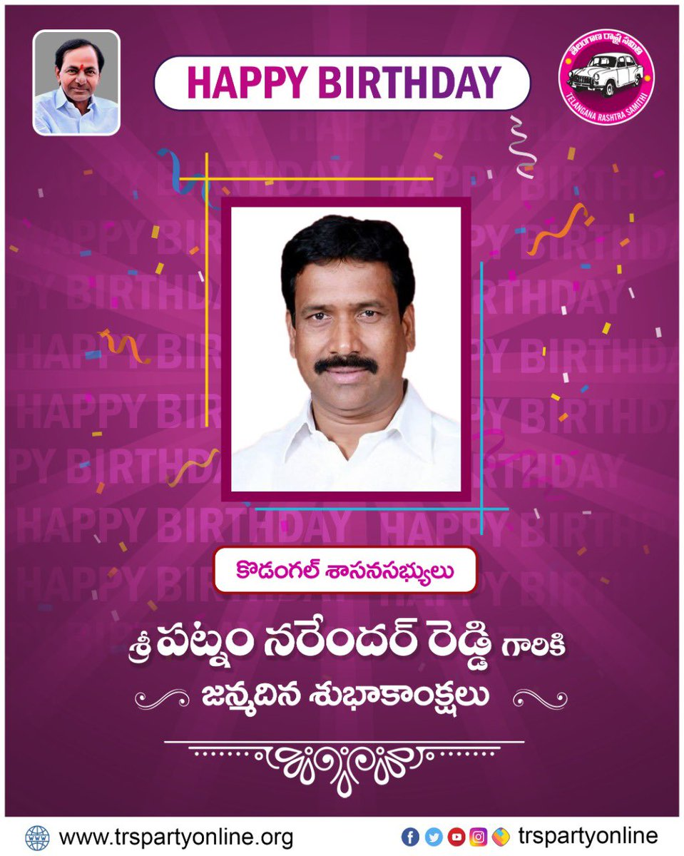 Happy returns of the day to Hon'ble MLA @PNR_TRS garu. May you be blessed with good health & long life in public service.  Request you to plant few saplings to celebrate your birthday in a remarkable way to influence your followers to lead the life by an example.  #GIC🌱🌱🌱.