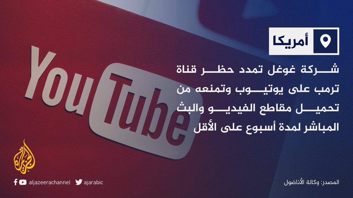 بسبب مخاوف من أعمال عنف يوم التنصيب.. غوغل تمدد حظر قناة #ترمب على يوتيوب