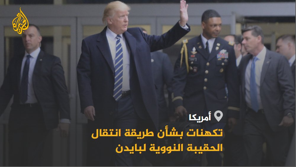 أحد أهم وأخطر البروتكولات الخاصة في حفل تنصيب الرئيس الجديد.. كيف سيستلم #بايدن الحقيبة النووية في ظل غياب #ترمب؟ #الأخبار #الجزيرة_أمريكا