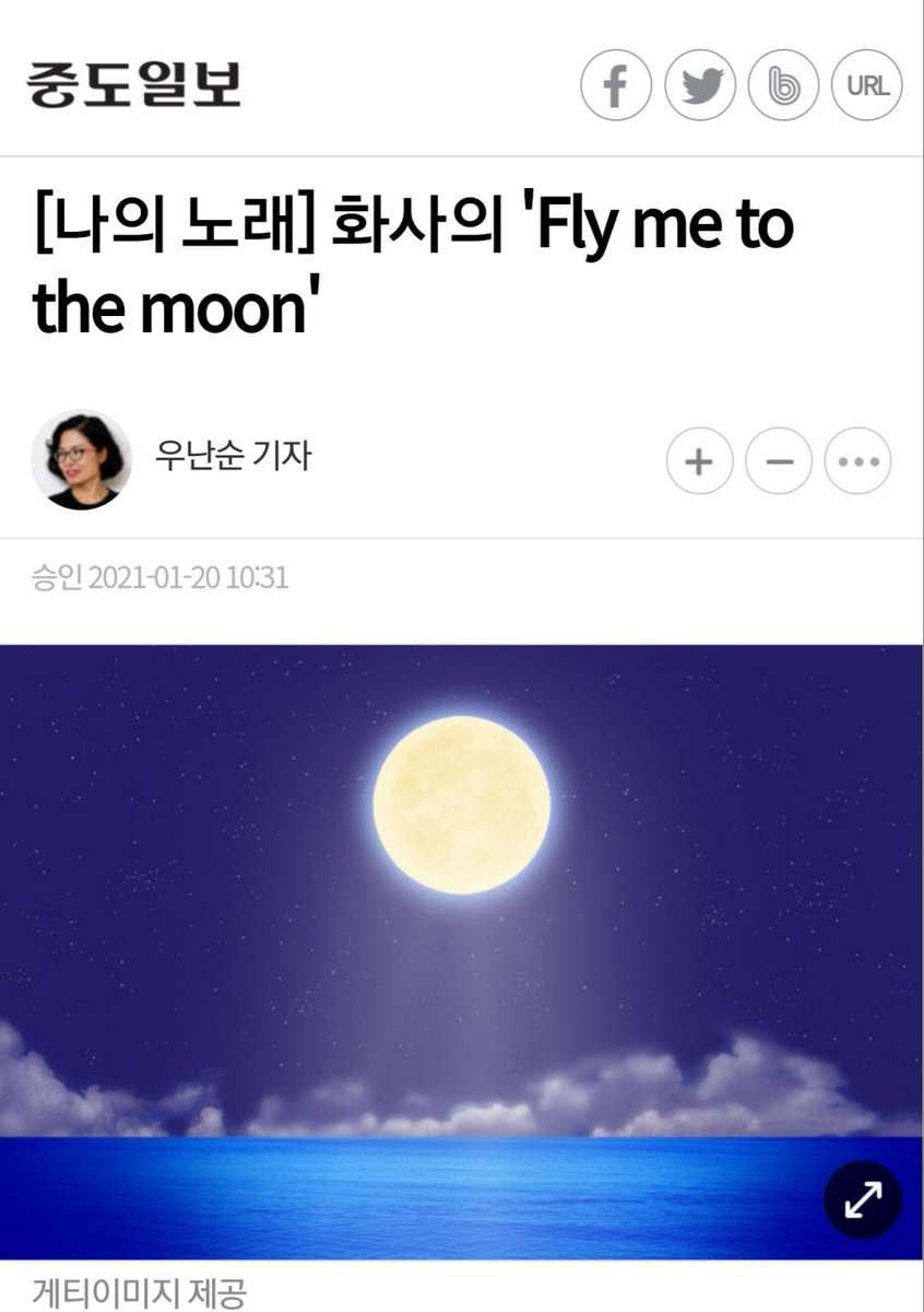 """Hwasa's 'Fly me to the moon' ""  Please click on the article, scroll all the page and don't leave before 30 sec, recommend it as well   @RBW_MAMAMOO #Hwasa #화사"