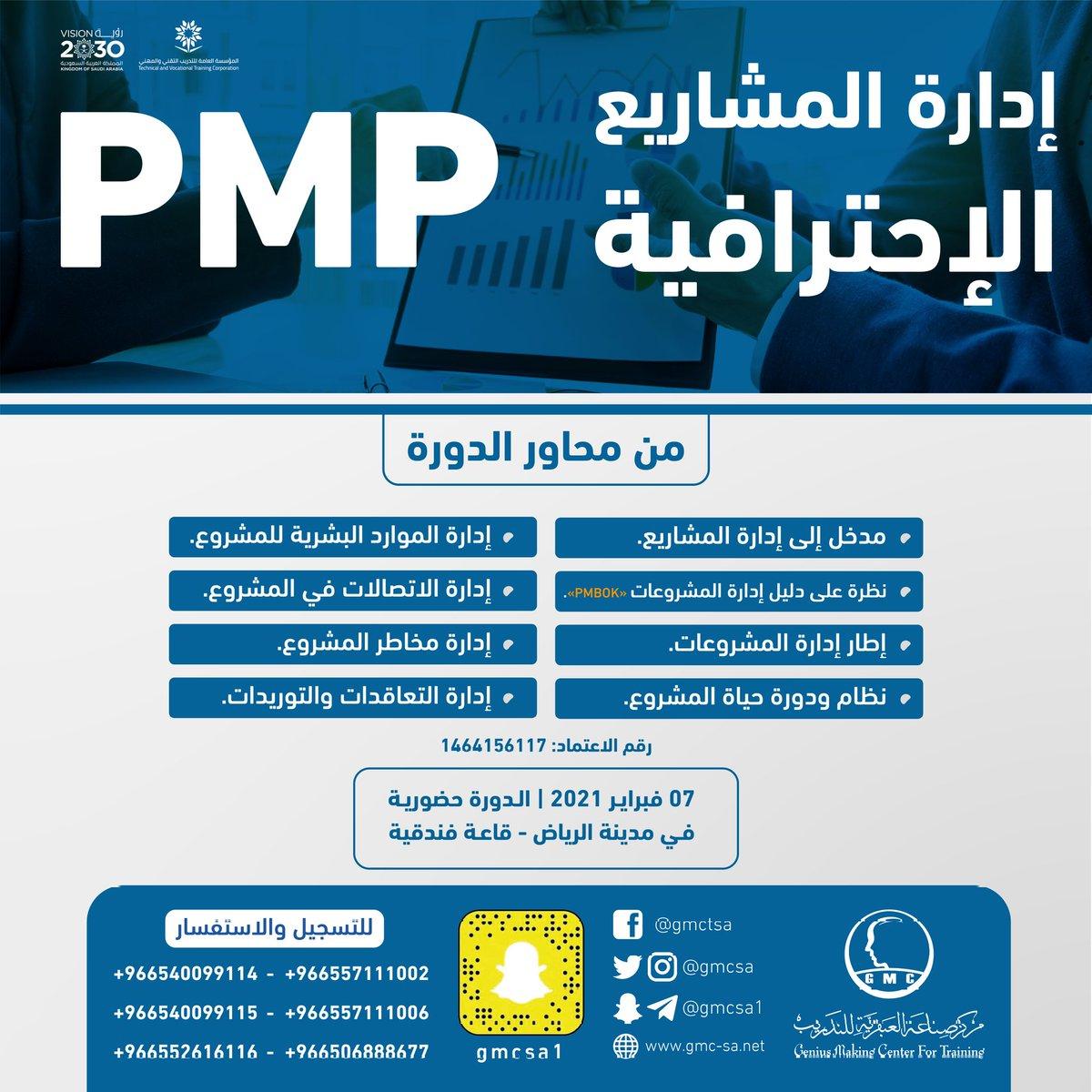 دورة إدارة المشاريع الاحترافية #PMP  مدخل إلى إدارة المشاريع  نظام و دورة حياة المشروع 📆 7 فبراير في مدينة #الرياض قاعة #فندقية 📄شهادة معتمدة   للتسجيل 📲:   #مركز_صناعة_العبقرية_للتدريب #دورات_تدريبية_معتمدة #الادارة