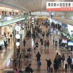 東京駅から羽田空港が直通になる羽田空港アクセス線が2029年開業予定!