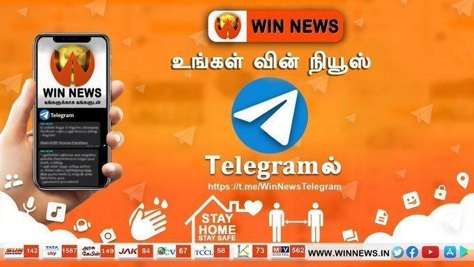 உங்களுக்காக உங்களுடன் பயணிக்கும் வின் நியூஸின் செய்திகளை....  Telegram-மிலும் பின்தொடர கீழே உள்ள லிங்கை கிளிக் செய்யவும்  Click Here :   #WinNews    #Tamilnews    #Telegram    #newsupdates