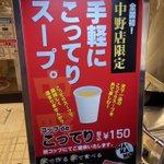 天下一品の中野店で、こってりスープを紙コップにて提供開始!素晴らしいメニューに歓喜の声が!