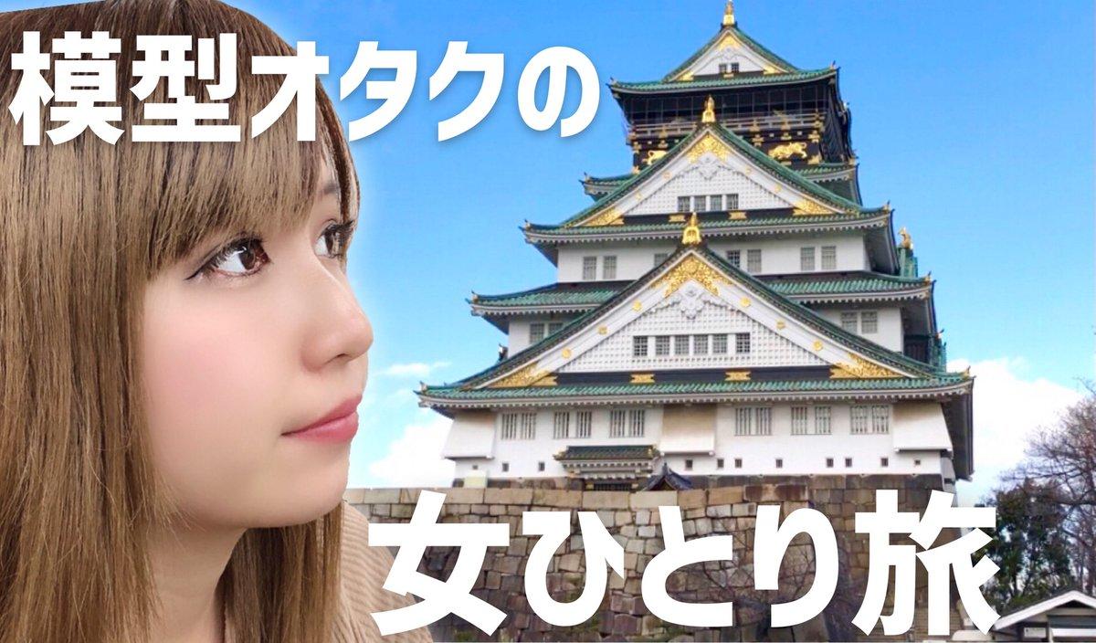 今日の生配信は作品作りが順調なのでお休みします🙇♂️  20:00〜約15分 せなすけの観察記録チャンネルでプレミア公開を行います!vlog パート2 模型オタクが大阪城いってきた!ぜひご覧ください〜♪ #vlog   せなすけの観察記録チャンネル https://t.co/VqWLtCvPWn https://t.co/KQxMkH1igW