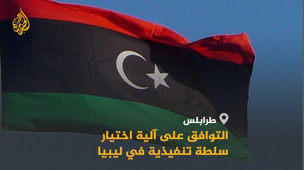 وسط إشادة أممية.. سياسيو #ليبيا يوافقون على آلية اختيار السلطة التنفيذية الجديدة في البلاد | أحمد خليفة | الجزيرة | طرابلس #الأخبار