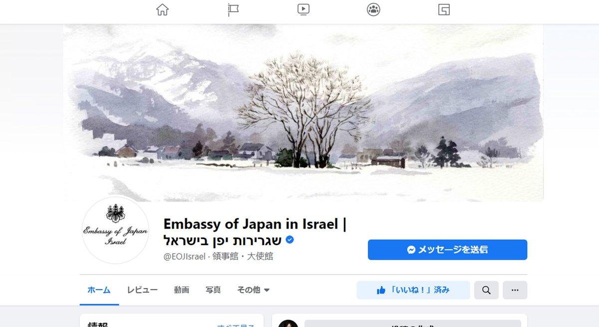 私の絵が、在イスラエル日本大使館のFBページのカバー写真になりました。 日本の美しい風景を海外に紹介できる機会をいただき、嬉しく思います。 facebook.com/EOJIsrael/