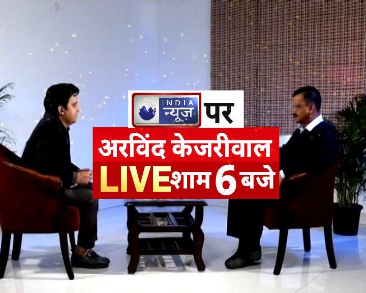कैसा हो देश में कृषि बिल ?  क्या ट्रैक्टर मार्च के साथ है 'आप' की सरकार ?  @ArvindKejriwal शाम 6 बजे इंडिया न्यूज़ पर