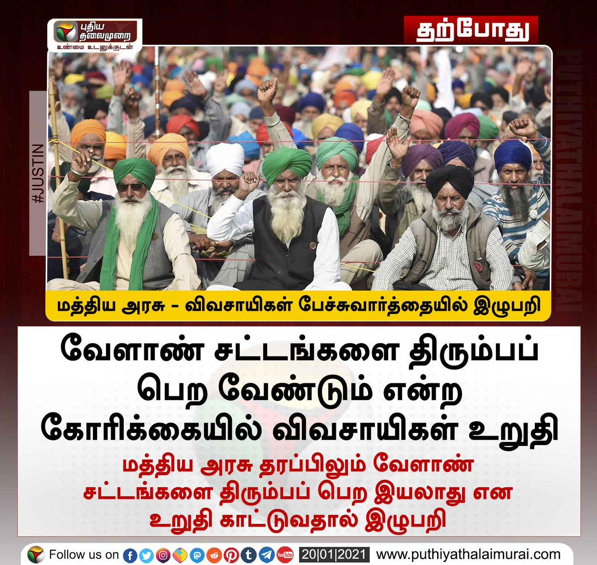 வேளாண் சட்டங்கள் : மத்திய அரசு - விவசாயிகள் பேச்சுவார்த்தையில் இழுபறி  #FarmersProtest | #FarmLaws | #CentralGovernment
