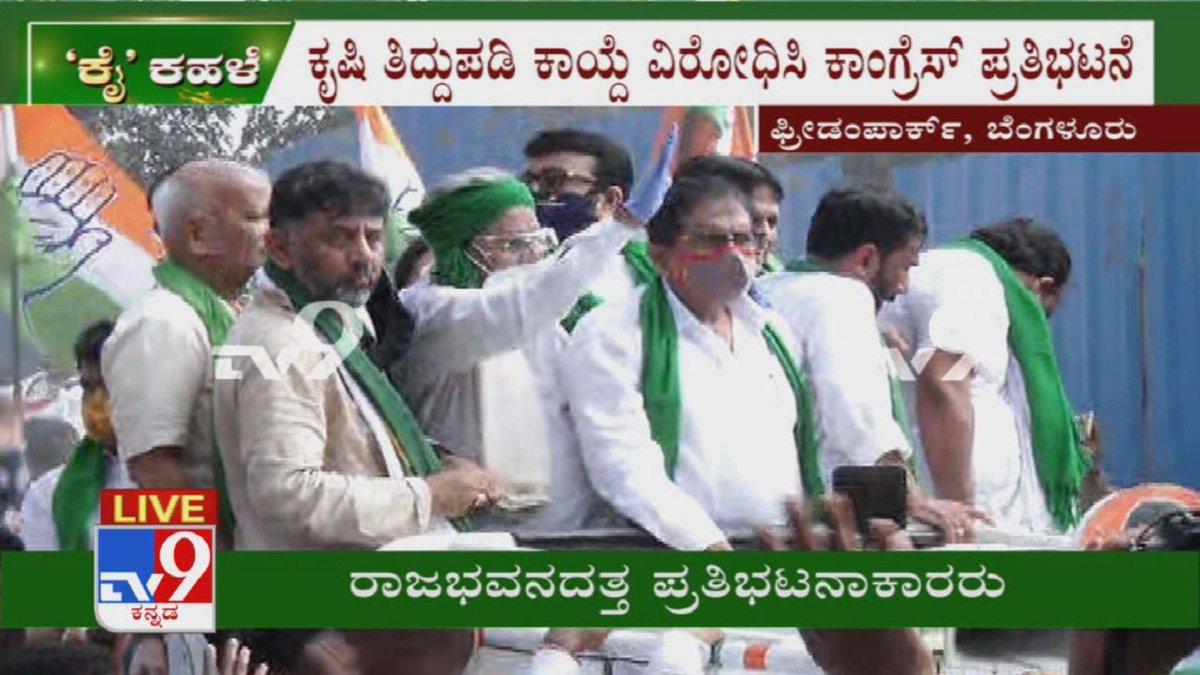 Farm Bills: Congress Protesters Leave Freedom Park To Lay Siege To 'Raj Bhavan' In Bengaluru  Video Link ►   #DKShivakumar #RajBhavanChalo #FarmBills #FarmersProtest #CongressProtest #BengaluruProtest #ProtestAgainstFarmBills #TV9Kannada #KannadaNews