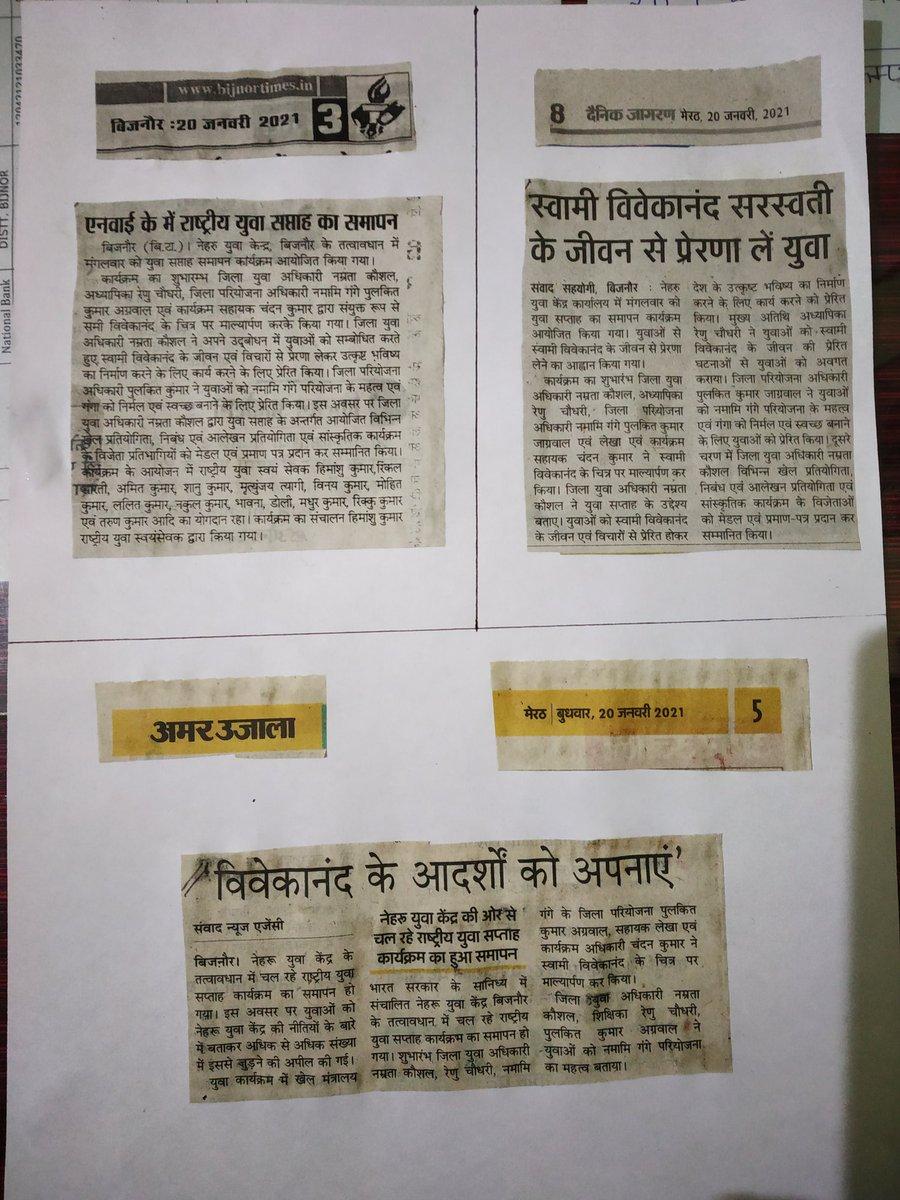 Press clippings of Yuva Saptah Samapan Program by NYK BIJNOR #swamivivekanandjayanti  #youthday  @YASMinistry @KirenRijiju @Nyksindia