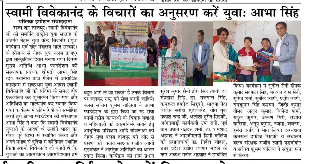 Cultural Program has been organised under Youth Week in which folk songs and lectures on cultural topics , social issues were conducted . #swamivivekanandjayanti  #youthday  @YASMinistry @KirenRijiju @Nyksindia