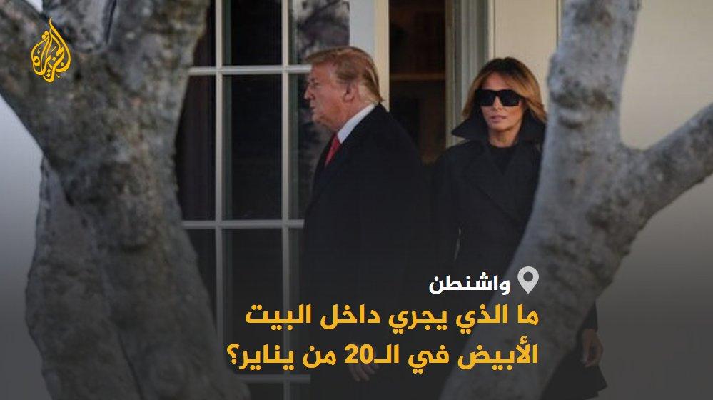 بينما تتجه أنظار الأمريكيين والعالم نحو حفل تنصيب #بايدن.. تعرف على بروتوكول وداع الرئيس السابق واستقبال الجديد في البيت الأبيض | تقرير: منال أبو عبس #الأخبار #الجزيرة_أمريكا20