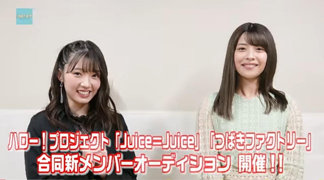 新メンバーオーディション💫  #つばきファクトリー #Juice=Juice https://t.co/taFwTHgmPI https://t.co/H5EoJWKmkt