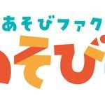 """Image for the Tweet beginning: 『#スーパーダンガンロンパ2』の謎解きゲーム""""絶望希望ロワイヤル""""が渋谷マルイで1月22日より開催  #ダンガンロンパ"""