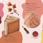 コメダ珈琲店から「冬春の新作」ケーキ4種が発売予定!どれも美味しそうな予感‼