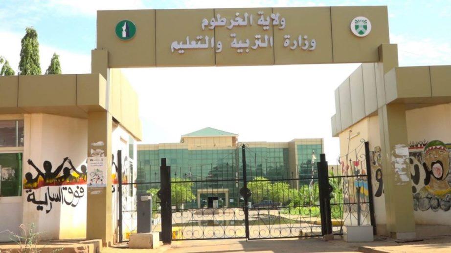 توصية بفتح المدارس بالمرحلتين الأساس والثانوي لجميع الصفوف الدراسية بولاية الخرطوم   #سونا #السودان