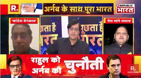 #ArnabFightsBack | राहुल गांधी आरोप लगा कर भाग जाते हैं, उन्हें अदालत में खड़ा कर माफी मंगवानी चाहिए: राजनीतिक विश्लेषक रतन शारदा  देखिए 'पूछता है भारत' अर्नब के साथ रिपब्लिक भारत पर #LIVE :