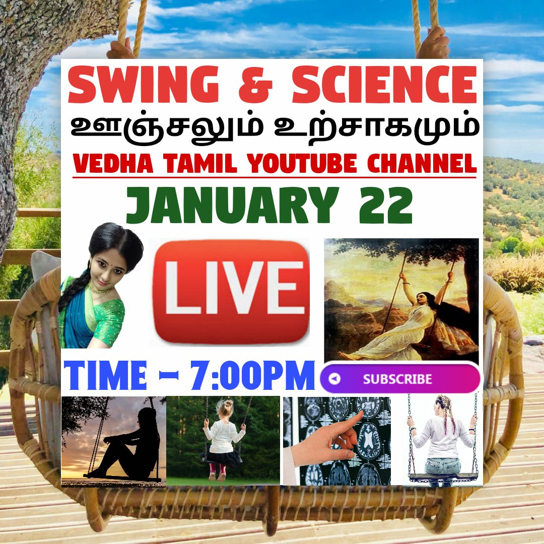 🔴Live @ January 22nd - 7:00PM  Kindly Subscribe VEDHA TAMIL YouTube channel...  #whendoesitstop #lockdown2021 #ByeByeTrump #ByeTrump #dragonfruit #JoeBiden #wednesdaythought #SureshRaina #IPL2021Auction #InaugurationDay #ReZero #swing #ஊஞ்சல் #TrumpsLastDay #Trump